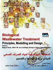 الصحي المبادئ وأعمال النمذجة والتصميم (Biological Wastewater Treatment)