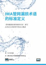 IWA管网漏损术语的标准定义 - Chinese Translation of 'Standard Definitions for Water Losses'