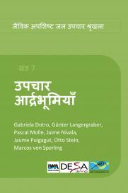 Treatment Wetlands (Hindi Translation)