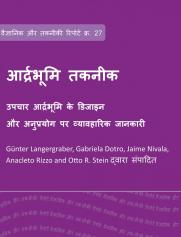 Wetland Technology: Practical information on the design and application of treatment wetlands (Hindi Translation)